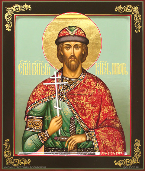 http://spb-icon.ru/images/stories/icons/Knyaz-Igor/%D0%BA%D0%BD%D1%8F%D0%B7%D1%8C%D0%98%D0%B3%D0%BE%D1%80%D1%8C.jpg