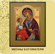 Иконы Богоматери, образы Богородицы