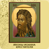 Иконы Иоанна Крестителя