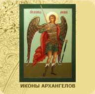 Иконы архангелов и ангелов