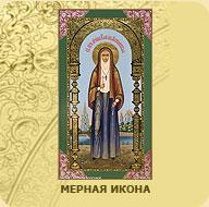 Мерные иконы Светланы Богатовой
