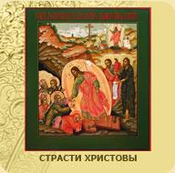 Иконы Страсти Христовы